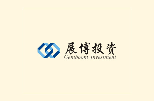 深圳展博投资发展有限公司-金融投资品牌建设