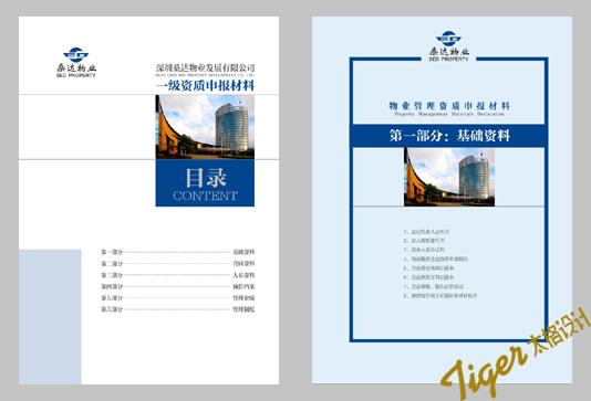 桑达物业公司资质申报材料设计