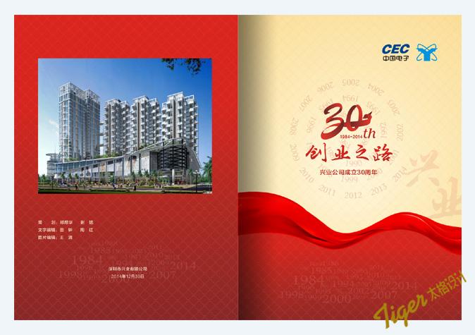 周年庆典画册设计_深圳太格宣传画册设计公司